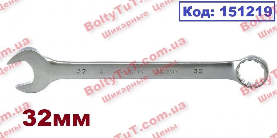 Ключ комбинированный 32 мм, CrV, матовый хром МТХ (151219)