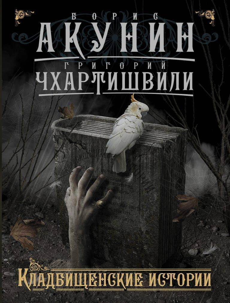 "Борис Акунин ""Кладбищенские истории"""