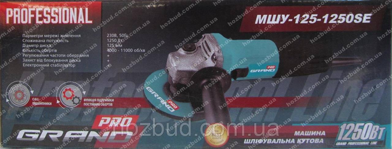 Болгарка GRAND МШУ-125-1250SE (поддержка оборотов, плавный пуск)