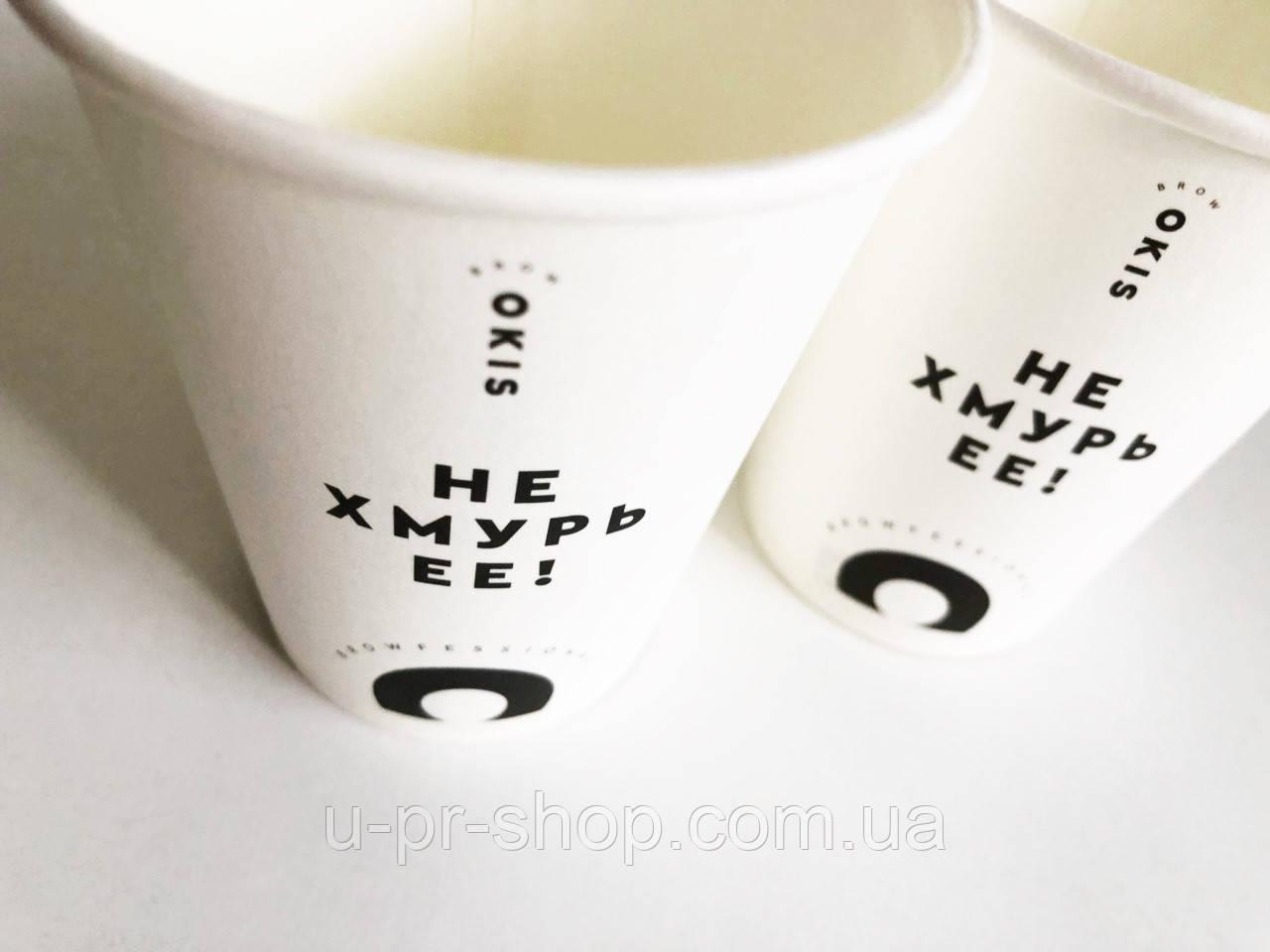 Паперові стаканчики з вашим логотипом (від 1000 шт.)