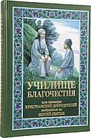 Училище благочестия или примеры христианских добродетелей избранное из жития святых