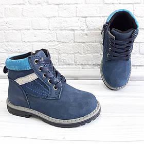 Черевички для хлопців (демо) синього кольору. Розмір: 25-30 шкіра