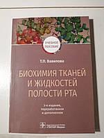Вавилова Т.П. Биохимия тканей и жидкостей полостей рта. Учебное пособие