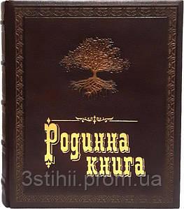 Родословная книга Макей на украинском языке (620-07-08) Коричневая