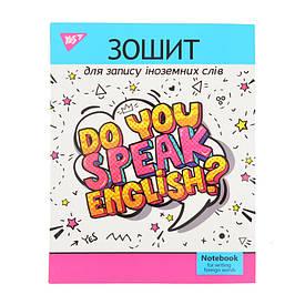 Зошит для запису іноземних слів YES інтегральна обкладинка SPEAK ENGLISH (911199)