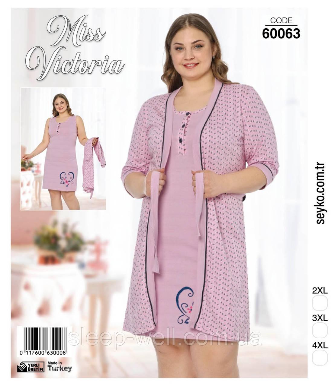 Набор с халатом больших размеров
