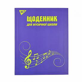 Щоденник для музичної школи YES MUSIC інтегр. (911196)