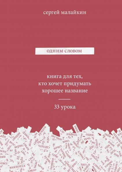 Книга Одним словом. Книга для тех, кто хочет придумать хорошее название. 33 урока. Автор - Сергей Малайк (МИФ)