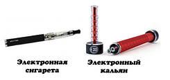 Електронні сигарети, кальяни, заправки та картриджі для них