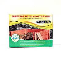Биопрепарат для компоста Well BAK 30 г WELL 1575