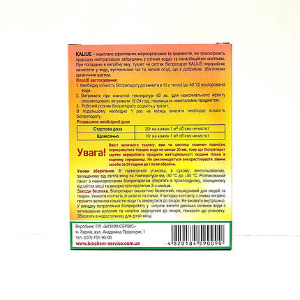Биопрепарат для выгребных ям Калиус 200 г Биохим-Сервис 1573, фото 2