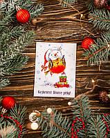 Новорічна листівка 8 см х11 см, Казкового Нового року