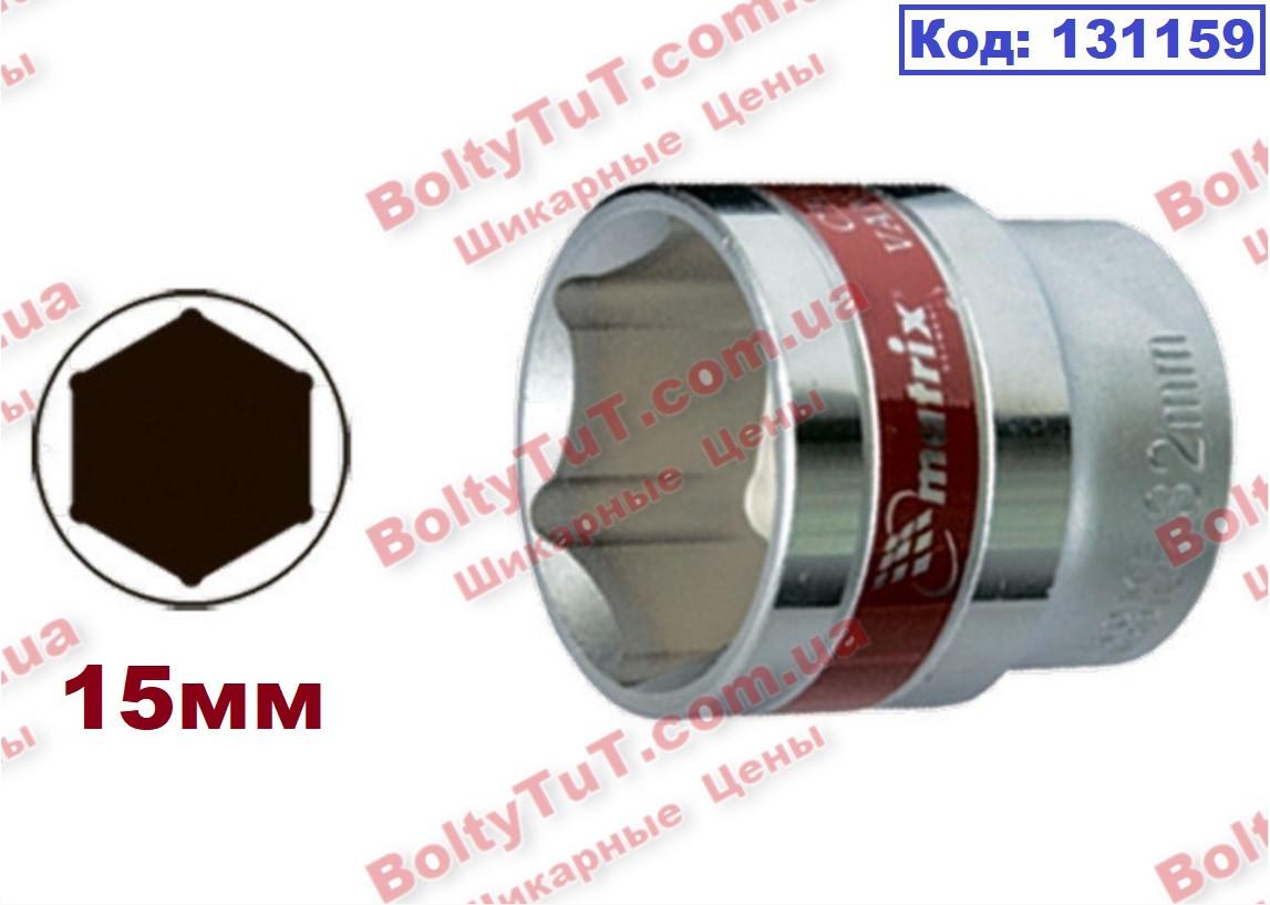 """Головка торцева 15 мм, 6-гранна, CRV, під квадрат 1/2"""", хромована MTX MASTER (131159)"""
