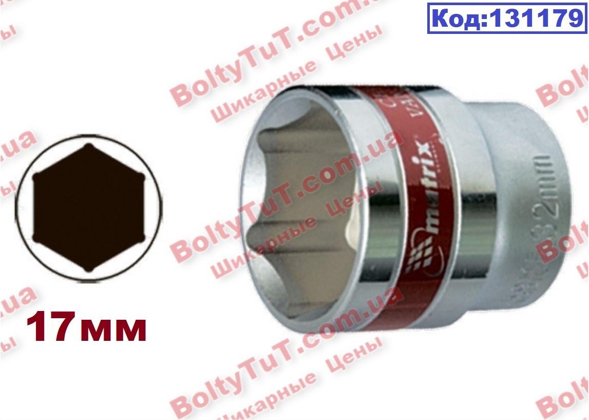 """Головка торцева 17 мм, 6-гранна, CRV, під квадрат 1/2"""", хромована MTX MASTER (131179)"""