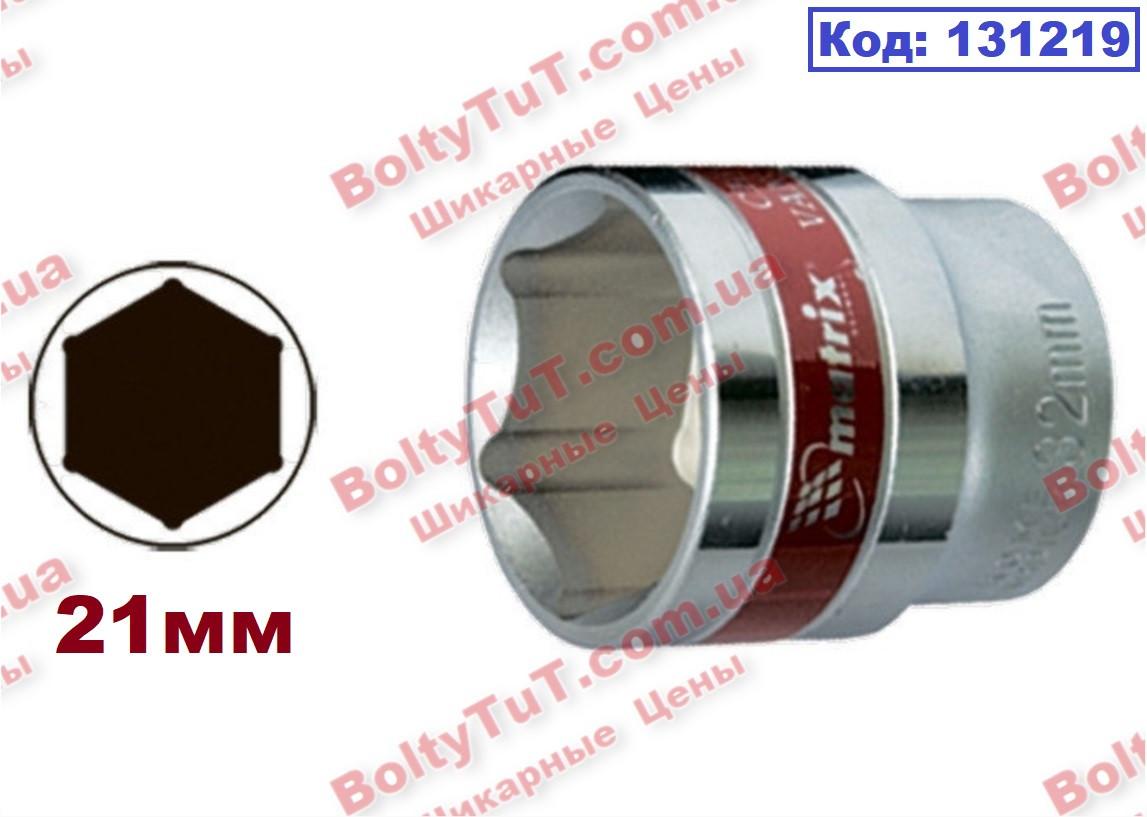 "Головка торцевая 21 мм, 6-гранная, CRV, под квадрат 1/2"", хромированная MTX MASTER (131219)"