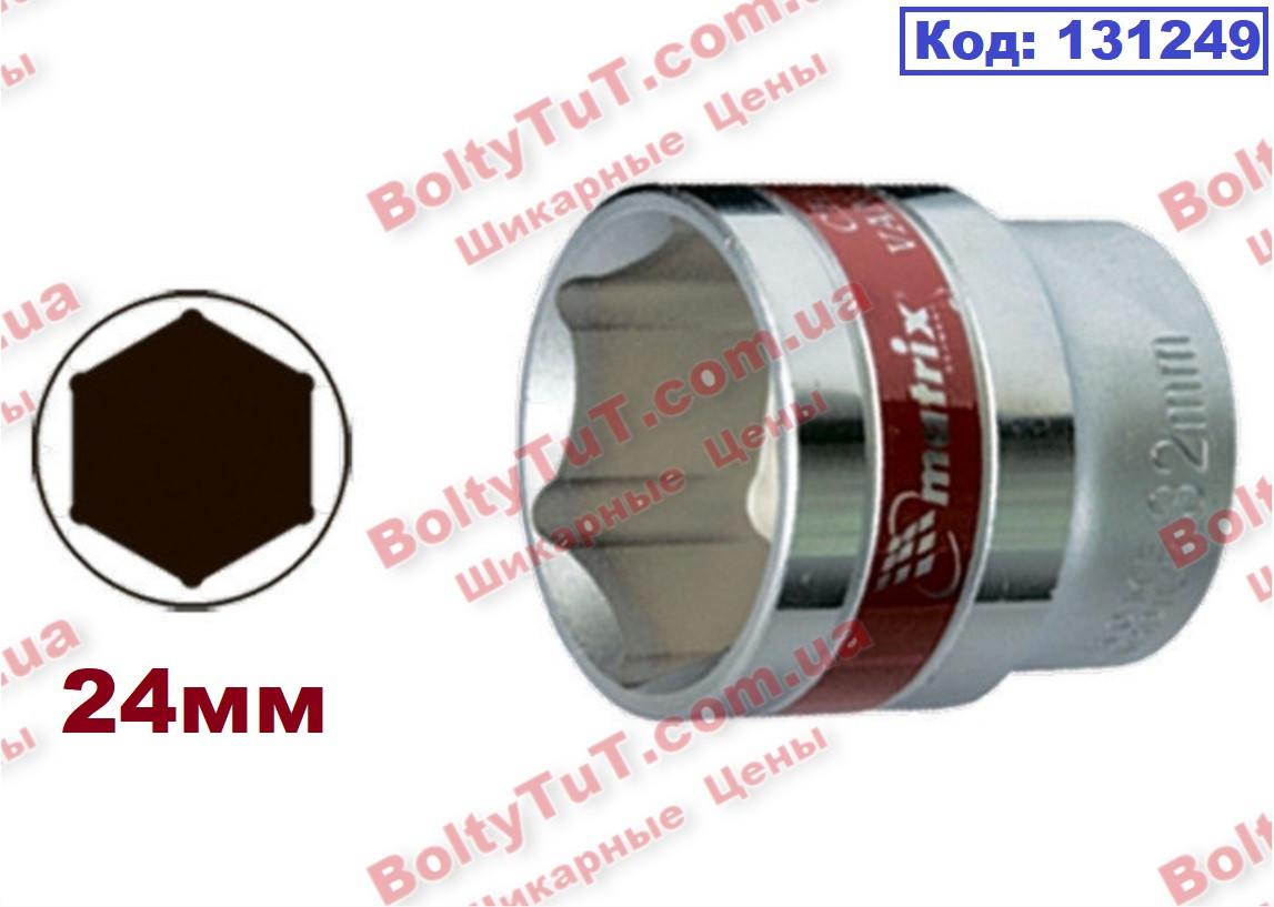 "Головка торцевая 24 мм, 6-гранная, CRV, под квадрат 1/2"", хромированная MTX MASTER (131249)"