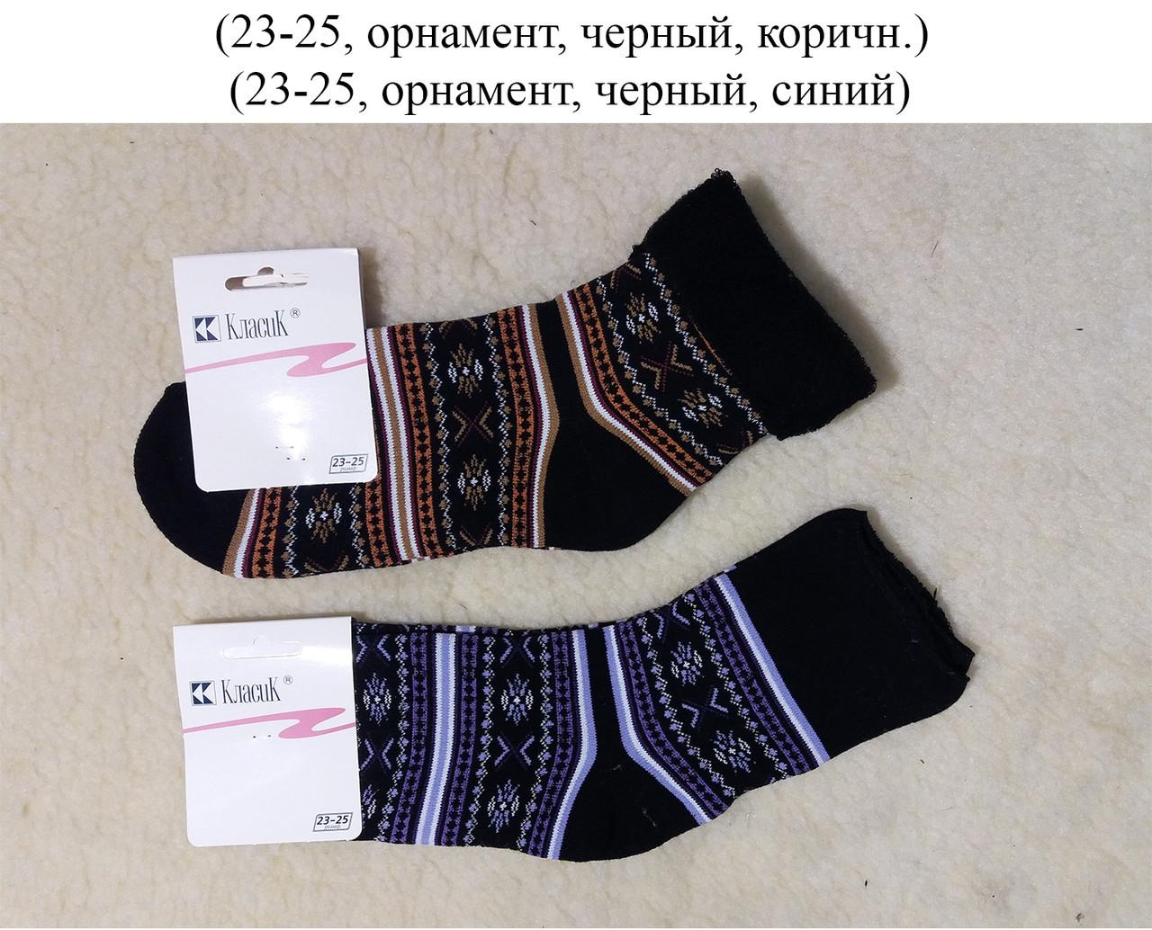 Носки женские зимние, махра р.23-25 КлассиК