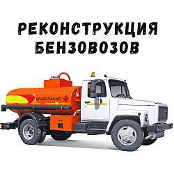 Реконструкція бензовозів