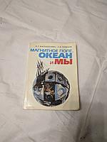 """Книга """"Магнитное поле, океан и мы"""" СССР"""