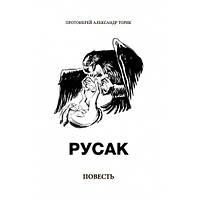 Русак. Протоієрей Олександр Торик