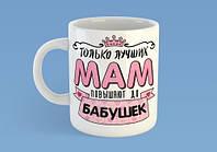 Прикольная чашка для Бабушки
