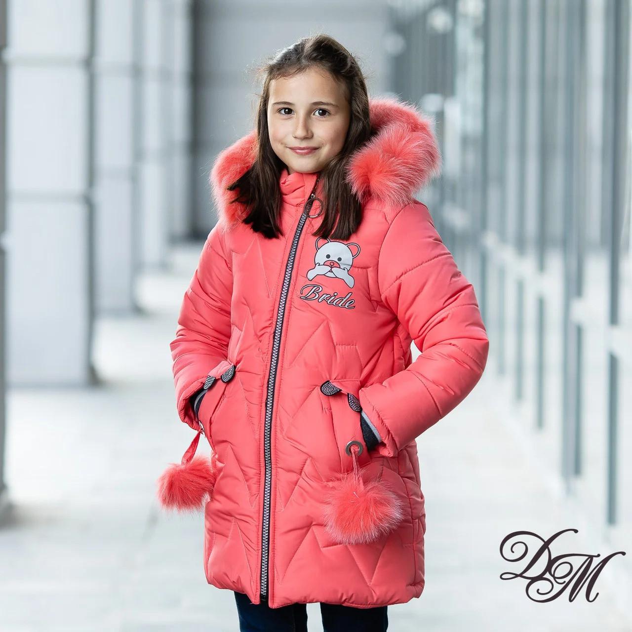 """Зимняя куртка для девочки """"Брида"""" коралл"""