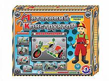 Дитячий металевий конструктор «Мототранспорт» ТехноК арт.1394