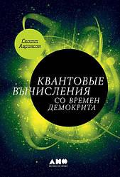 Книга Квантовые вычисления со времен Демокрита. Автор - Скотт Ааронсон (Альпина)