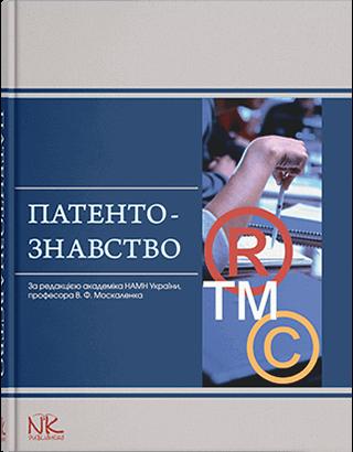 """Книга """"Патентознавство"""" Москаленко В. Ф., Волох Д. М. та ін."""