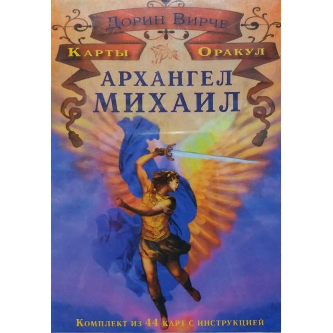 Карты Архангел Михаил. Дорин Вирче