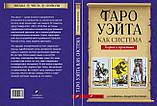 """Книга """"Таро Уэйта как система: теория и практика"""" Андрей Костенко, фото 5"""
