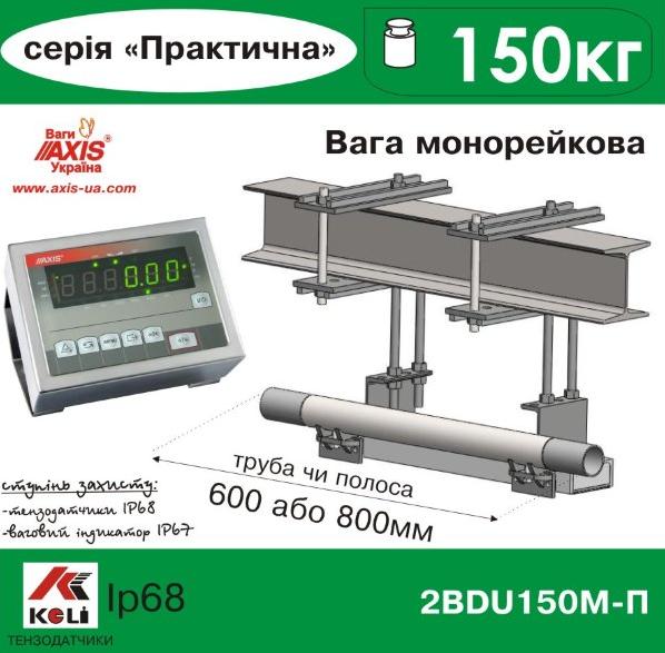 Весы монорельсовые 2BDU150М Практический