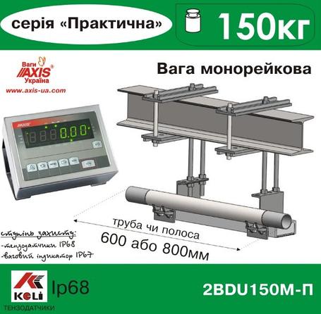 Весы монорельсовые 2BDU150М Практический, фото 2