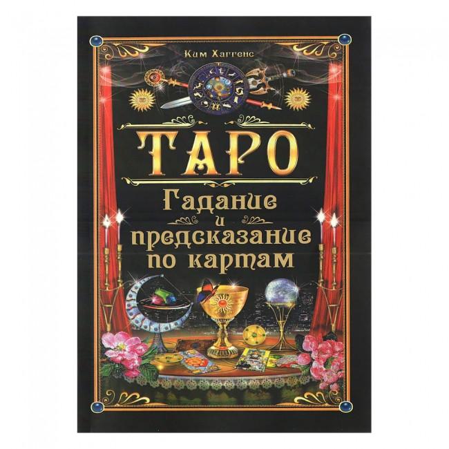 """Книга """"Таро. Гадання і пророкування по картах"""" Кім Хаггенс"""