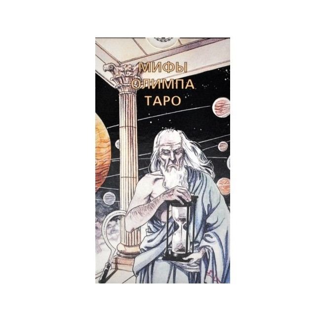 Таро Мифы Олимпа — Olympus Tarot, Лука Раймондо, ANKH