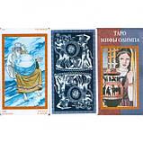 Таро Мифы Олимпа — Olympus Tarot, Лука Раймондо, ANKH, фото 4
