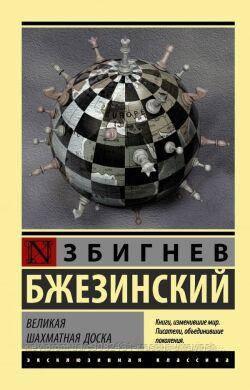 Велика шахівниця Збігнєв Бжезінський (М'яка обкладинка)