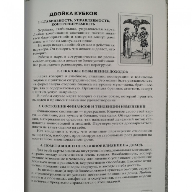 Книга Таро і бізнес. Сергій Савченко