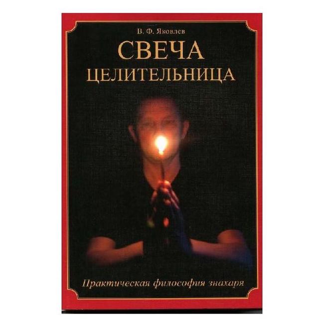 """Книга """"Свеча Целительница"""". В.Яковлев"""