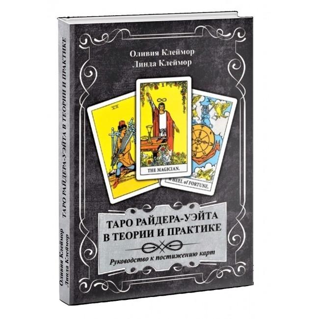 Книга Таро Райдера-Уейта в теорії і практиці. Керівництво до осягнення карт. Клеймор