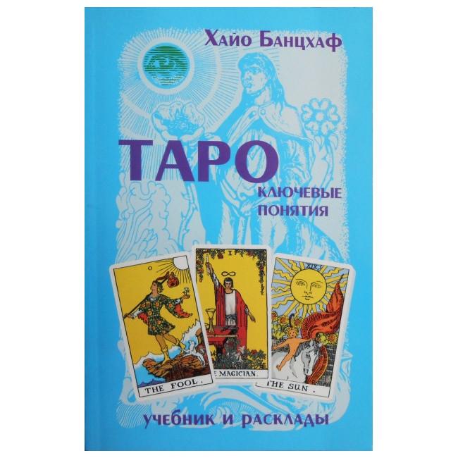 """Книга """"Таро: ключевые понятия. Учебник и расклады"""" Хайо Банцхаф"""