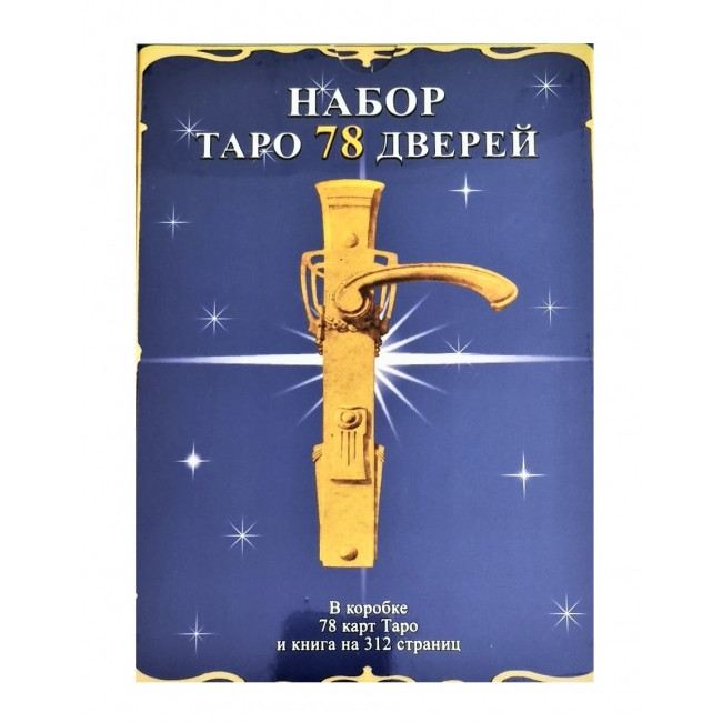 Подарочный набор Таро 78 дверей
