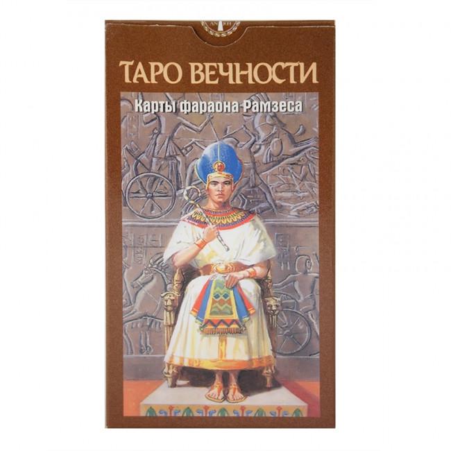 Таро Вечности (Карты Фараона Рамзеса) / Ramses: Tarot of Eternity, ANKH