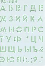 Трафарет №2(21х29.7см)