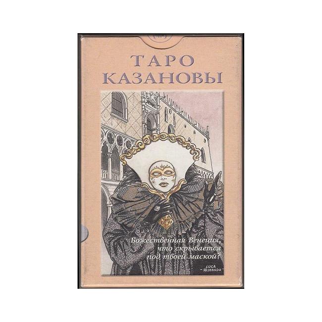 Таро Казанови - еротична колоду магічних карт