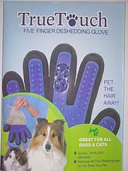 Рукавичка True Touch для вичісування шерсті кішок і собак + Подарунок