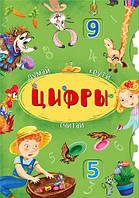 """Книга-картонка с механизмом """"Думай, крути, считай. Цифры"""" (рус), Crystal Book, книги для малышей"""