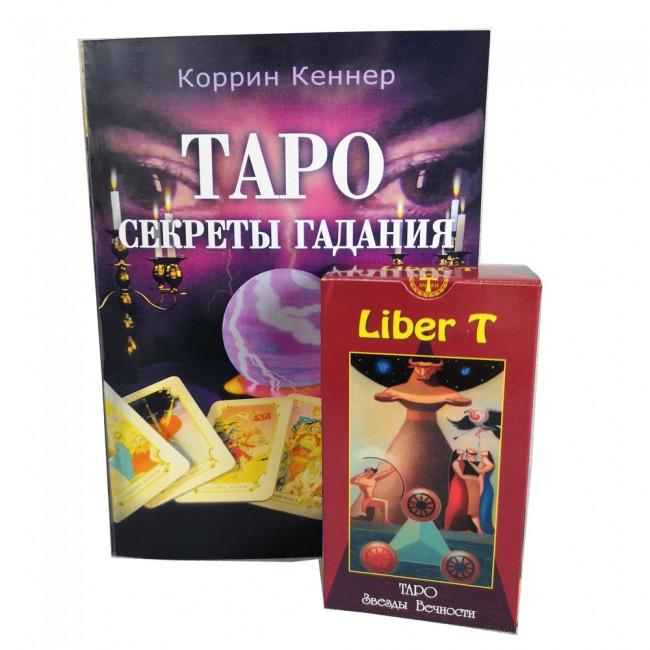 Комплект Таро Liber T (колода Звезды Вечности + книга Секреты гадания)