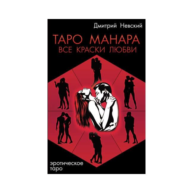 Книга Таро Манара, часть 2. Все краски любви. Д.Невский