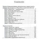 Книга Таро Тота Алістера Кроулі. Л. Дюккет, фото 2